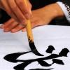 Tradition und Herausforderung - die chinesischen Schriftzeichen